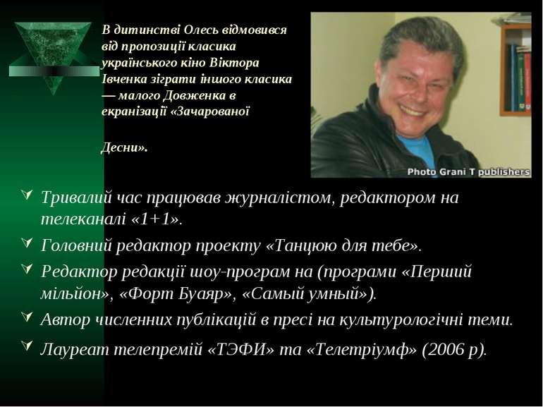 В дитинстві Олесь відмовився від пропозиції класика українського кіно Віктора...