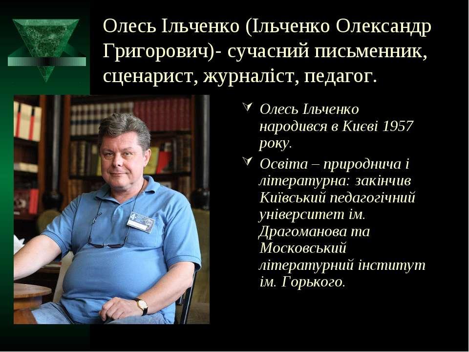 Олесь Ільченко (Ільченко Олександр Григорович)- сучасний письменник, сценарис...