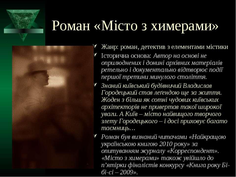 Роман «Місто з химерами» Жанр: роман, детектив з елементами містики Історична...