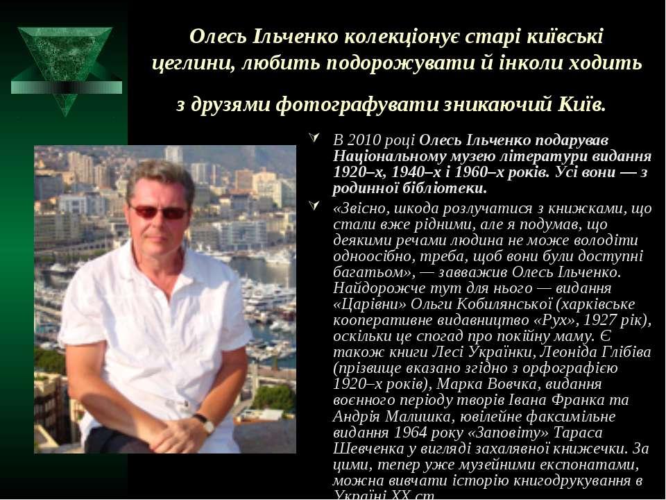 Олесь Ільченко колекціонує старі київські цеглини, любить подорожувати й інко...