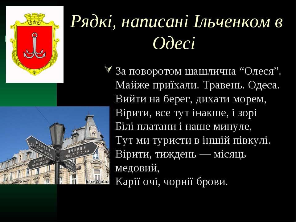 """Рядкі, написані Ільченком в Одесі За поворотом шашлична """"Олеся"""". Майже приїха..."""
