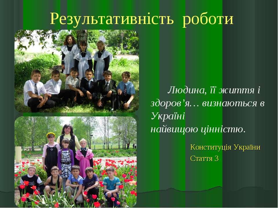 Результативність роботи Людина, її життя і здоров'я… визнаються в Україні най...