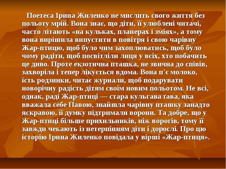 Поетеса Ірина Жиленко не мислить свого життя без польоту мрій. Вона знає, що ...