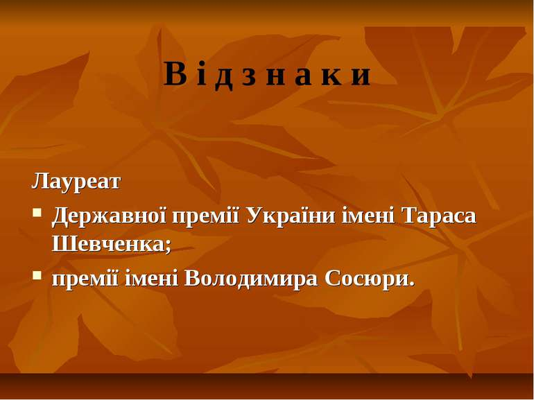 В і д з н а к и Лауреат Державної премії України імені Тараса Шевченка; премі...