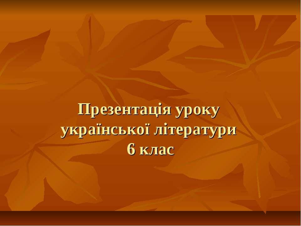 Презентація уроку української літератури 6 клас