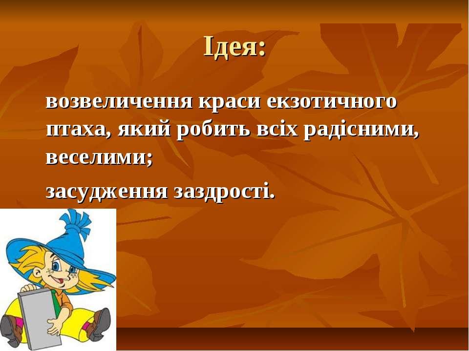Ідея: возвеличення краси екзотичного птаха, який робить всіх радісними, весел...