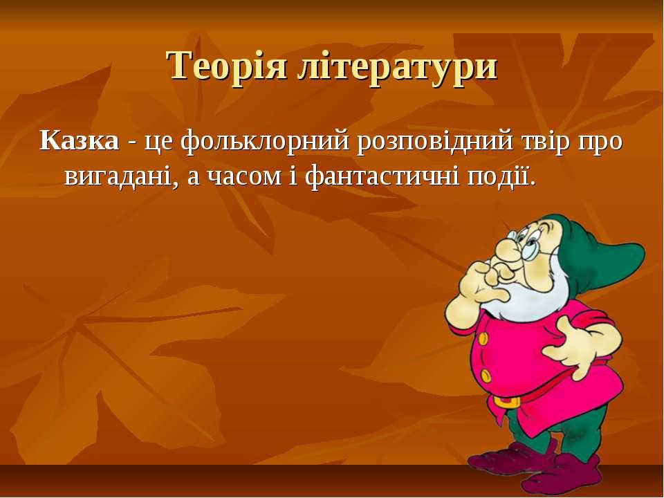 Теорія літератури Казка - це фольклорний розповідний твір про вигадані, а час...