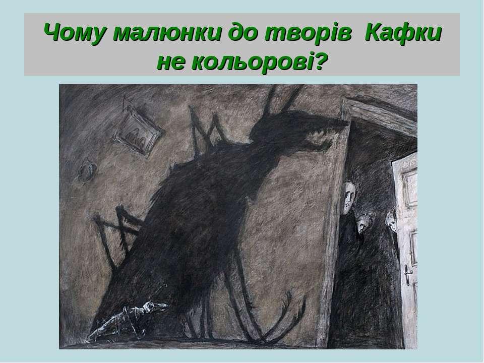 Чому малюнки до творів Кафки не кольорові?