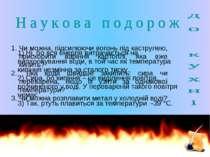 Чи можна, підсилюючи вогонь під каструлею, прискорити варіння картоплі, яка в...