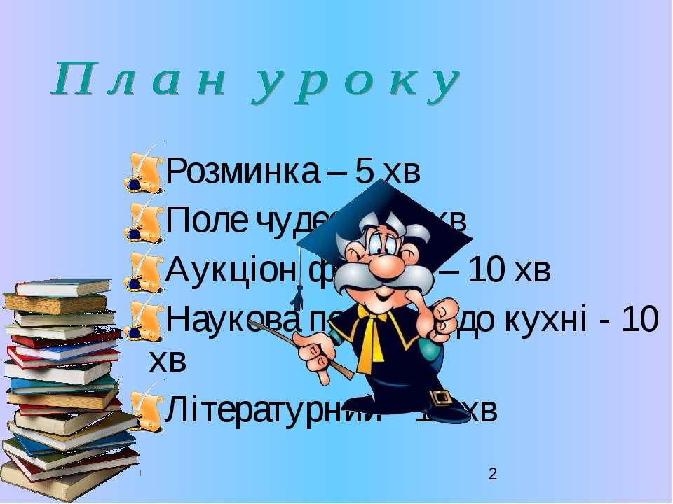 Розминка – 5 хв Поле чудес – 10 хв Аукціон формул – 10 хв Наукова подорож до ...