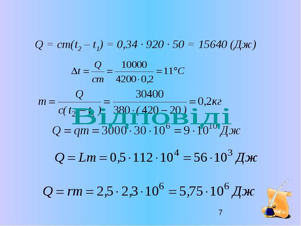 Q = cm(t2 – t1) = 0,34 · 920 · 50 = 15640 (Дж)