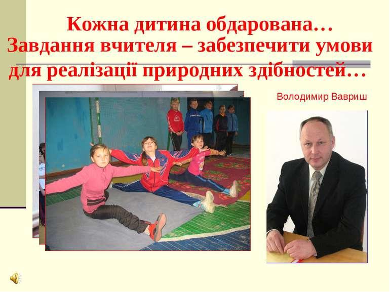 Кожна дитина обдарована… Завдання вчителя – забезпечити умови для реалізації ...