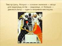 Теа тр (грец. θέατρον— основне значення— місце для видовища,потім— видовищ...
