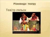 Різновиди театру Теа тр ляльок