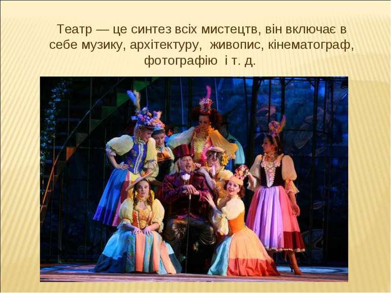 Театр — це синтез всіх мистецтв, він включає в себе музику, архітектуру, живо...
