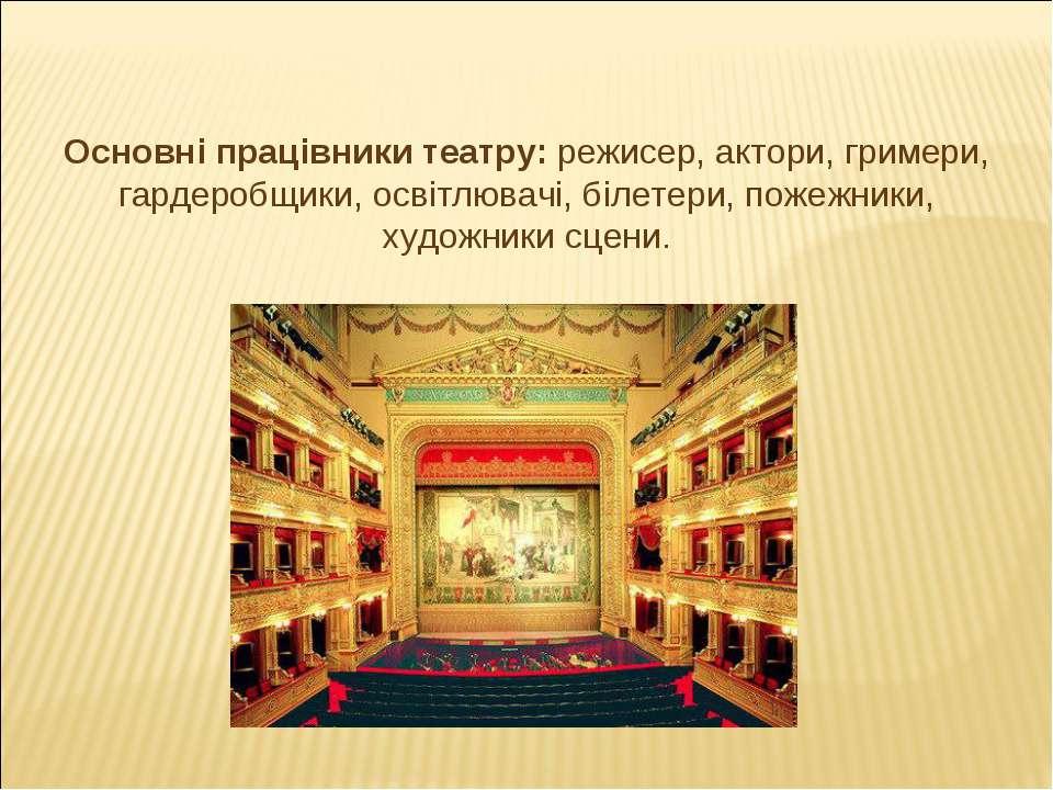Основні працівники театру: режисер, актори, гримери, гардеробщики, освітлювач...