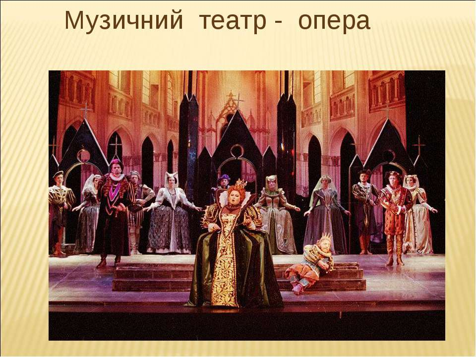 Музичний театр - опера
