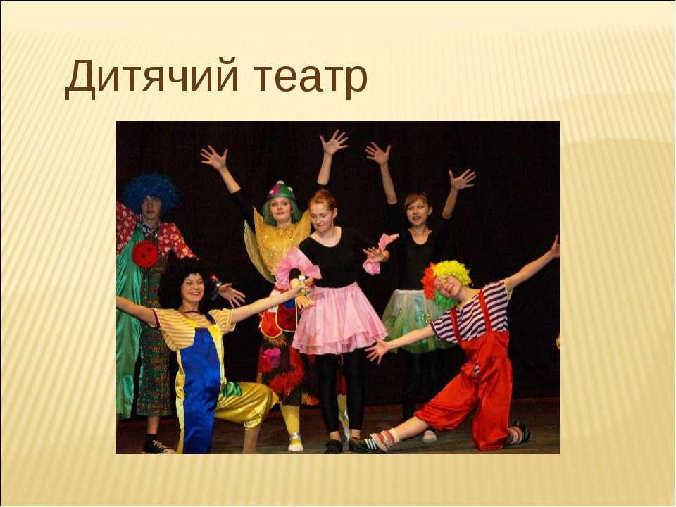 Дитячий театр