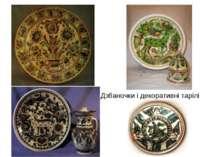 Дзбаночки і декоративні тарілі