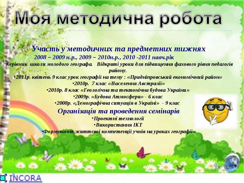 Участь у методичних та предметних тижнях 2008 – 2009 н.р., 2009 – 2010н.р., 2...