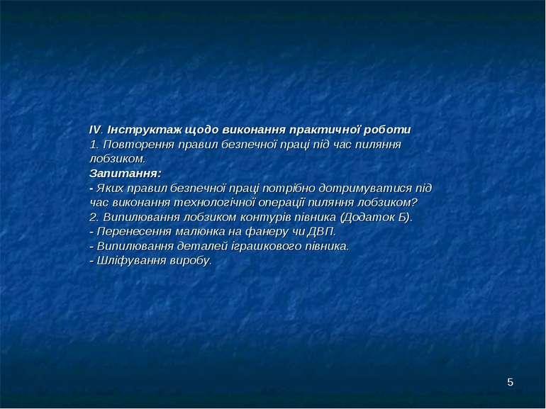 * IV. Інструктаж щодо виконання практичної роботи 1. Повторення правил безпеч...