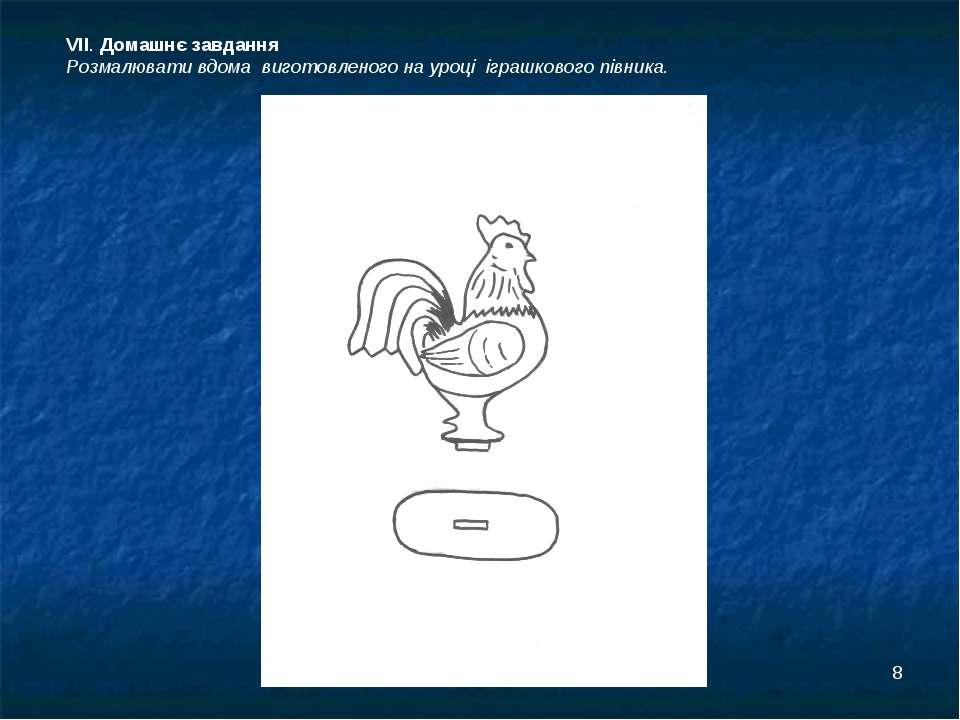 * VII. Домашнє завдання Розмалювати вдома виготовленого на уроці іграшкового ...