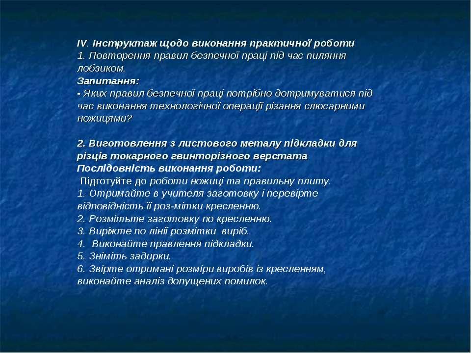 IV. Інструктаж щодо виконання практичної роботи 1. Повторення правил безпечно...