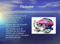 Паливо Метанол використовується для заправки гончих мотоциклів та автомобілів...