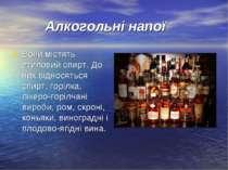 Алкогольні напої Вони містять етиловий спирт. До них відносяться спирт, горіл...