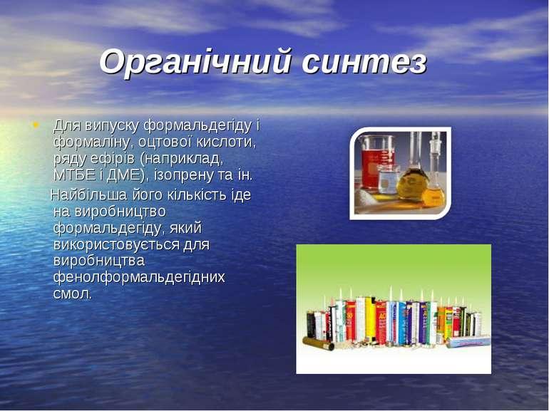 Органічний синтез Для випуску формальдегіду і формаліну, оцтової кислоти, ряд...