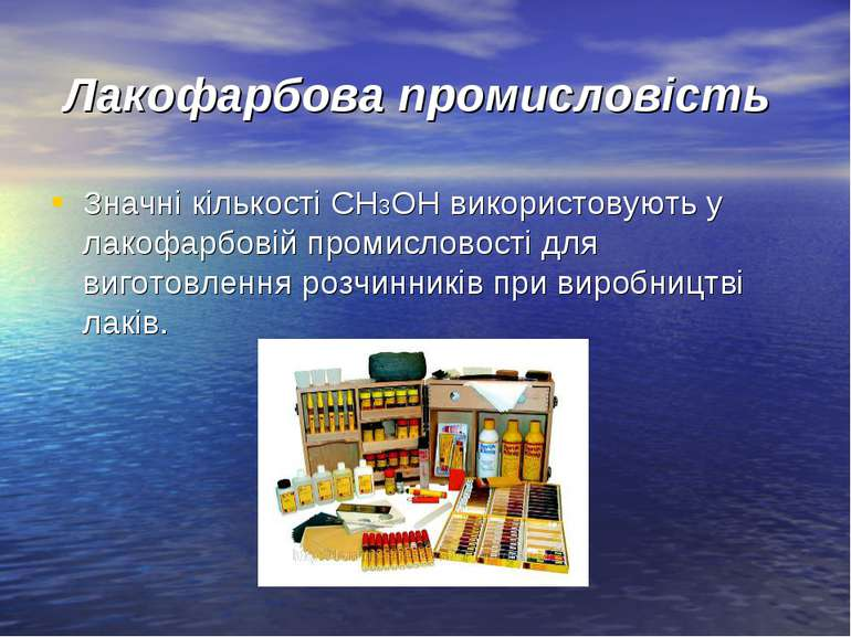 Лакофарбова промисловість Значні кількості CH3OH використовують у лакофарбові...