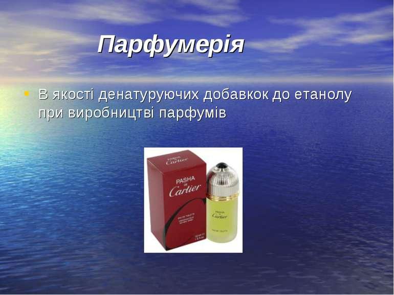 Парфумерія В якості денатуруючих добавкок до етанолу при виробництві парфумів