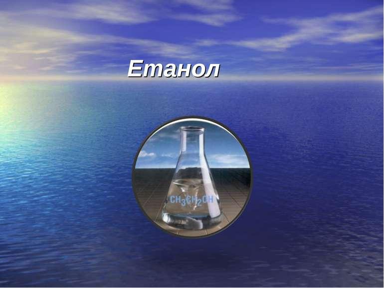 Етанол