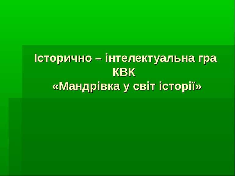 Історично – інтелектуальна гра КВК «Мандрівка у світ історії»
