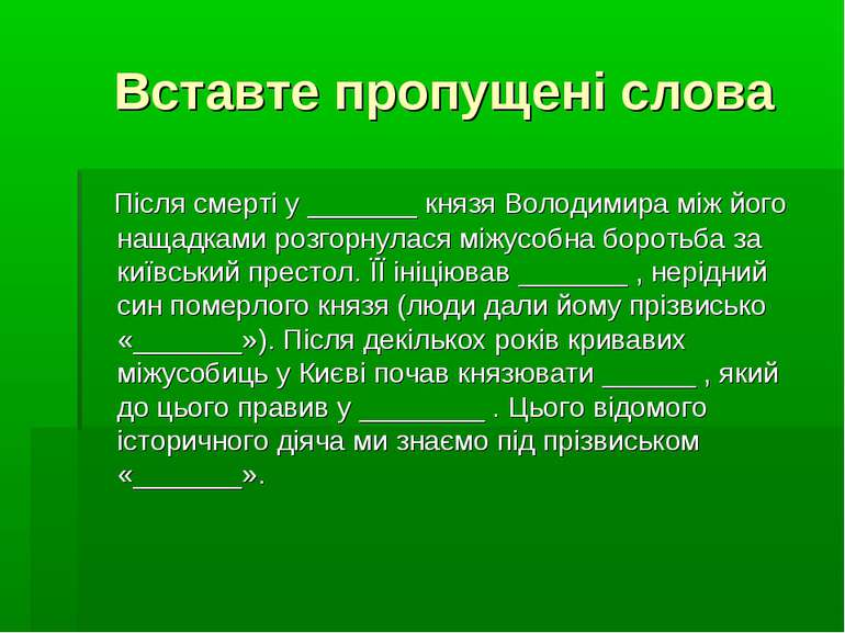 Вставте пропущені слова Після смерті у _______ князя Володимира між його наща...
