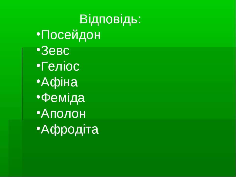 Відповідь: Посейдон Зевс Геліос Афіна Феміда Аполон Афродіта