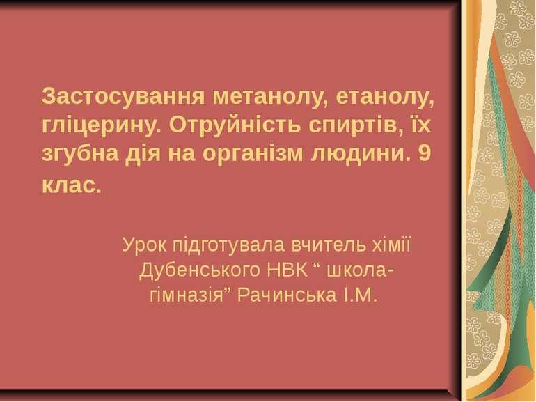 Застосування метанолу, етанолу, гліцерину. Отруйність спиртів, їх згубна дія ...