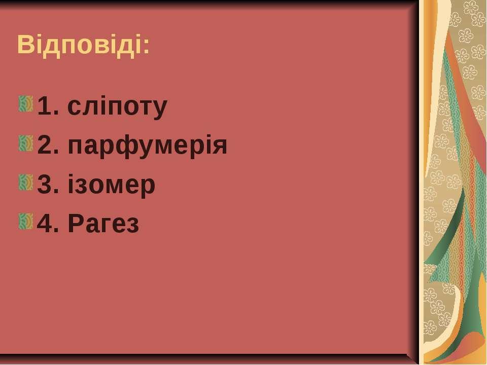 Відповіді: 1. сліпоту 2. парфумерія 3. ізомер 4. Рагез