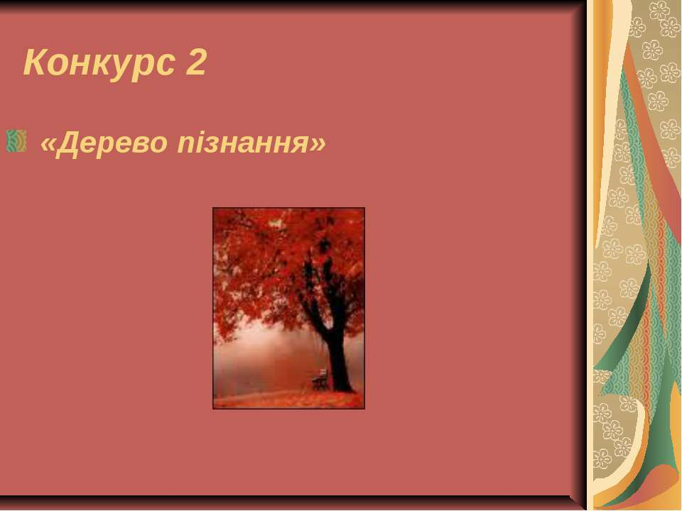 Конкурс 2 «Дерево пізнання»