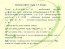 Презентація ІІ групи 9-А кллас: Нехай y=A(а)x2+B(а)x+C(а) - квадратний тричле...