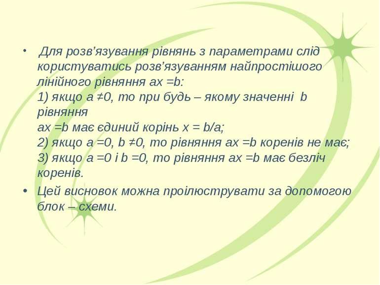 Для розв'язування рівнянь з параметрами слід користуватись розв'язуванням най...