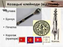 Козацькі клейноди (відзнаки) Булава Бунчук Печатка Корогви (прапори)