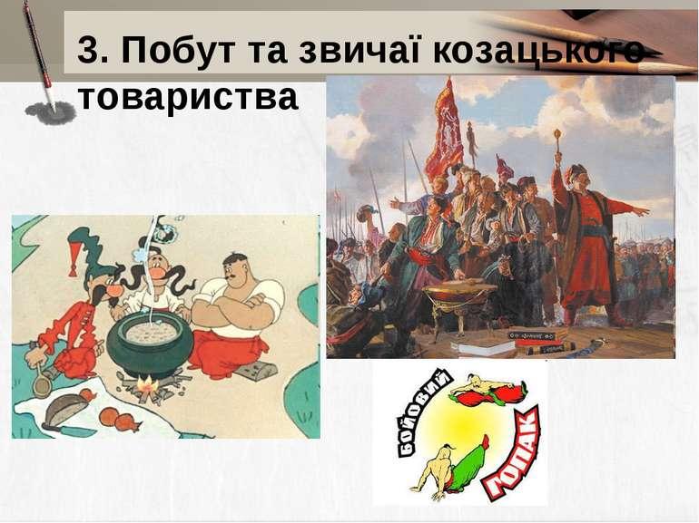 3. Побут та звичаї козацького товариства