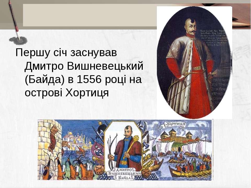 Першу січ заснував Дмитро Вишневецький (Байда) в 1556 році на острові Хортиця