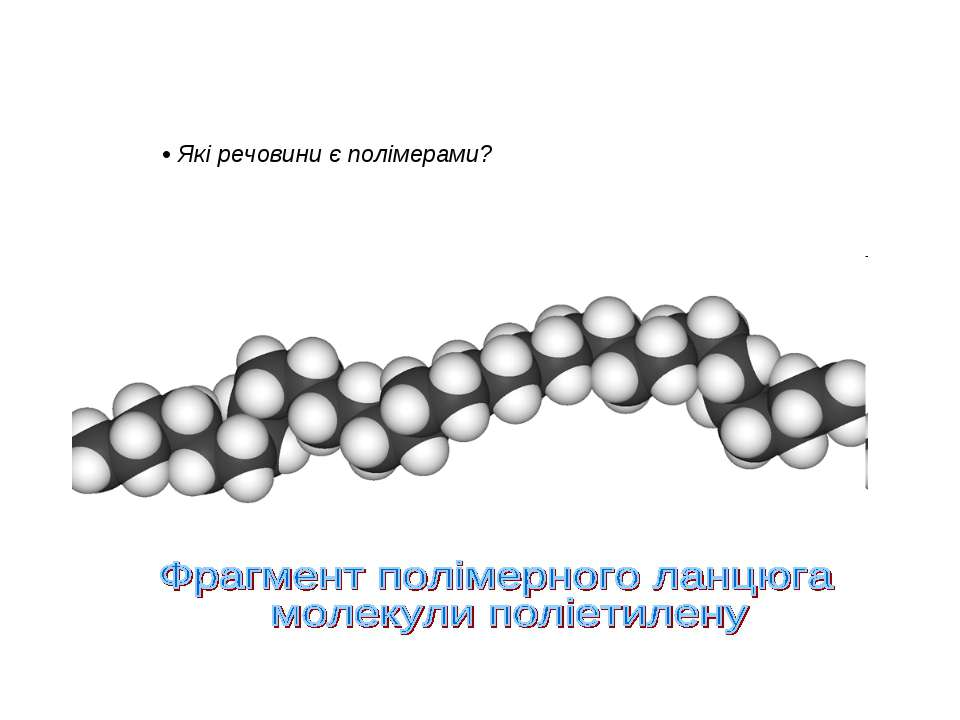 • Які речовини є полімерами?