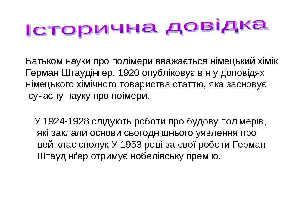 Батьком науки про полімери вважається німецький хімік Герман Штаудінґер. 1920...