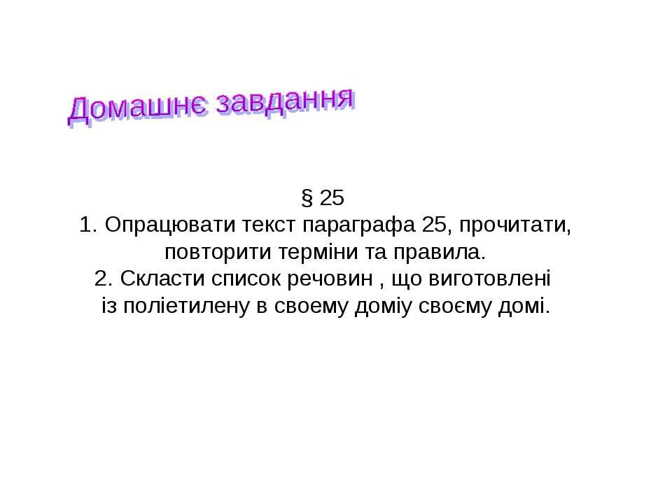 § 25 1. Опрацювати текст параграфа 25, прочитати, повторити терміни та правил...