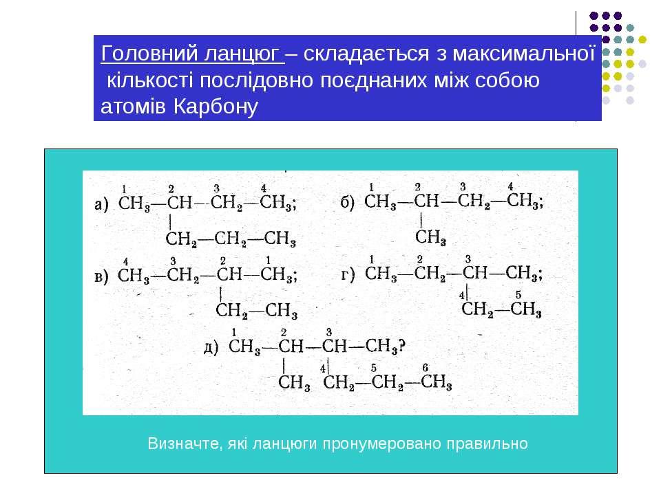 Головний ланцюг – складається з максимальної кількості послідовно поєднаних м...