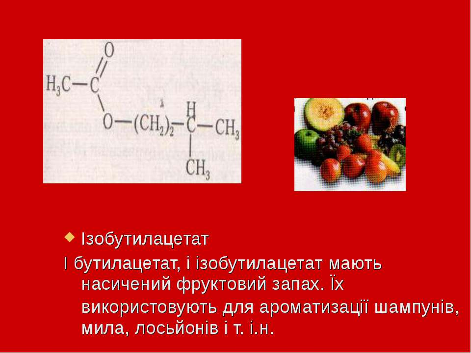 Ізобутилацетат І бутилацетат, і ізобутилацетат мають насичений фруктовий запа...