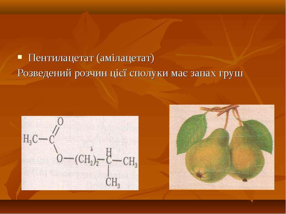 Пентилацетат (амілацетат) Розведений розчин цієї сполуки має запах груш